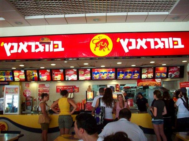 israeli-mcdonalds.jpg